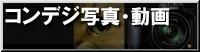 コンデジ写真・動画