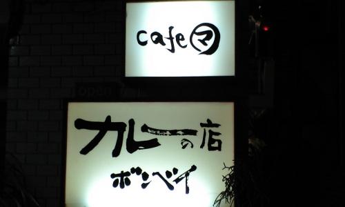 柏ボンベイ カフェ・マ