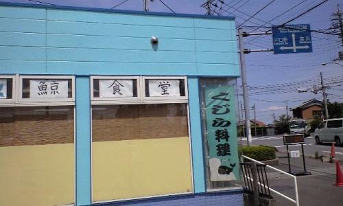 埼玉県川口市の鯨食堂