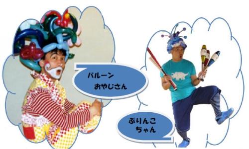 バルーンおやじさんとプリンコちゃんのびっくり風船ショー