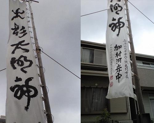 加村岸大杉神社